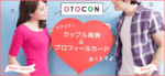 【高崎の婚活パーティー・お見合いパーティー】OTOCON(おとコン)主催 2017年11月26日