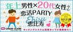 【恵比寿の恋活パーティー】シャンクレール主催 2017年11月25日