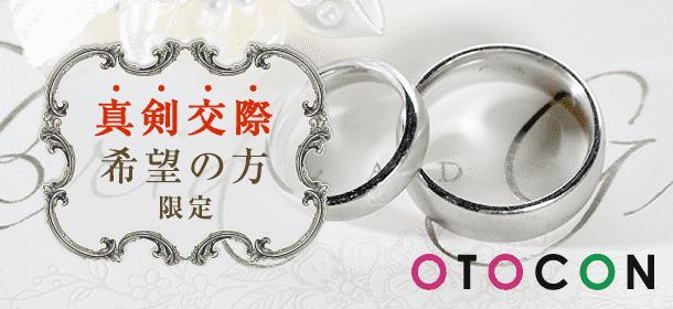 【高崎の婚活パーティー・お見合いパーティー】OTOCON(おとコン)主催 2017年11月6日