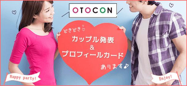 【高崎の婚活パーティー・お見合いパーティー】OTOCON(おとコン)主催 2017年11月16日