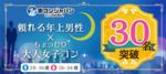 【栄のプチ街コン】街コンジャパン主催 2017年11月25日