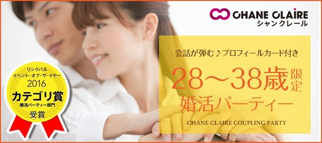 【浜松の婚活パーティー・お見合いパーティー】シャンクレール主催 2017年11月27日