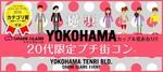 【横浜駅周辺のプチ街コン】シャンクレール主催 2017年11月24日