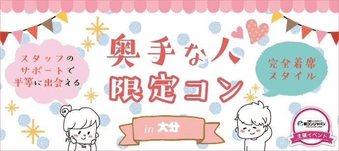 【大分のプチ街コン】街コンジャパン主催 2017年11月3日