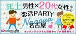 【栄の恋活パーティー】シャンクレール主催 2017年11月25日