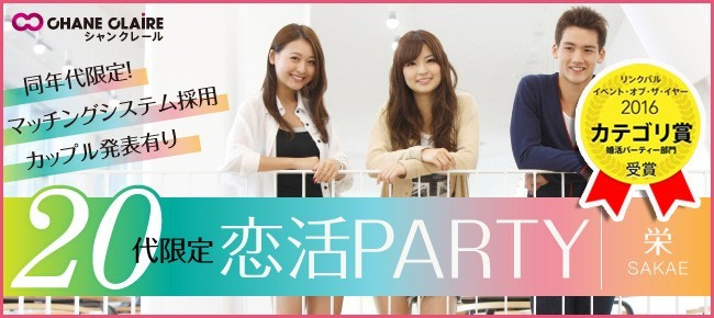 【栄の恋活パーティー】シャンクレール主催 2017年11月26日