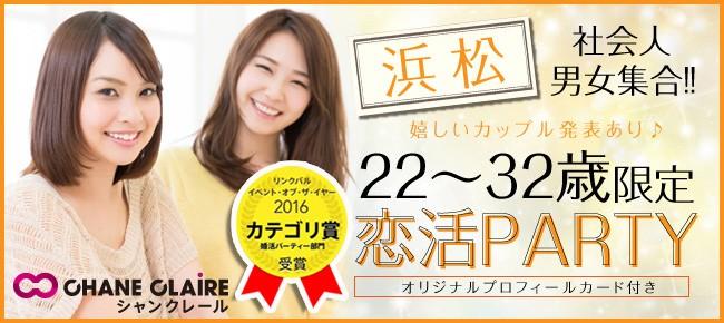 <11/23 (祝) 12:00 浜松>…✨最先端✨\社会人男女22~32歳限定/『社会人恋愛💥恋活PARTY』当社自慢!!居心地抜群のお洒落Lounge♪