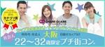 【梅田のプチ街コン】シャンクレール主催 2017年11月20日