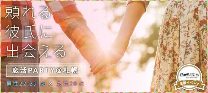 【札幌市内その他の恋活パーティー】街コンジャパン主催 2017年10月8日