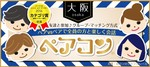 【梅田のプチ街コン】シャンクレール主催 2017年11月24日