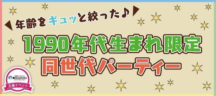 【札幌市内その他の恋活パーティー】街コンジャパン主催 2017年10月15日