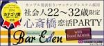 【心斎橋の恋活パーティー】シャンクレール主催 2017年11月25日