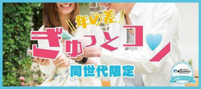 【札幌市内その他のプチ街コン】街コンジャパン主催 2017年10月21日