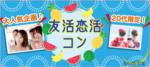 【千葉のプチ街コン】DATE株式会社主催 2017年10月28日
