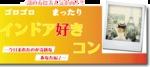 【仙台のプチ街コン】DATE株式会社主催 2017年10月1日