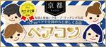 【烏丸のプチ街コン】シャンクレール主催 2017年11月23日