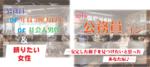 【大分のプチ街コン】T's agency主催 2017年10月29日