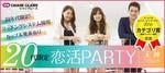【天神の恋活パーティー】シャンクレール主催 2017年11月25日