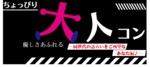 【岡山駅周辺のプチ街コン】T's agency主催 2017年10月28日