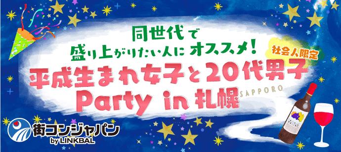 【札幌市内その他の恋活パーティー】街コンジャパン主催 2017年11月4日