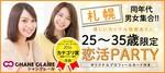【札幌市内その他の恋活パーティー】シャンクレール主催 2017年11月5日