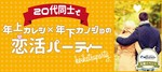【札幌市内その他の恋活パーティー】街コンジャパン主催 2017年11月18日