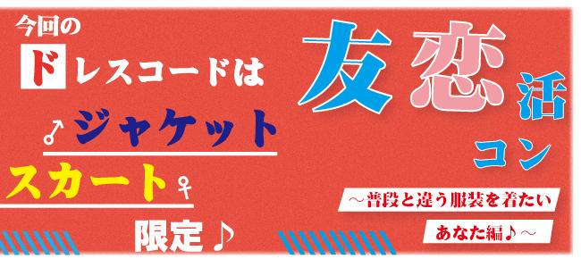 【神戸市内その他のプチ街コン】T's agency主催 2017年10月29日