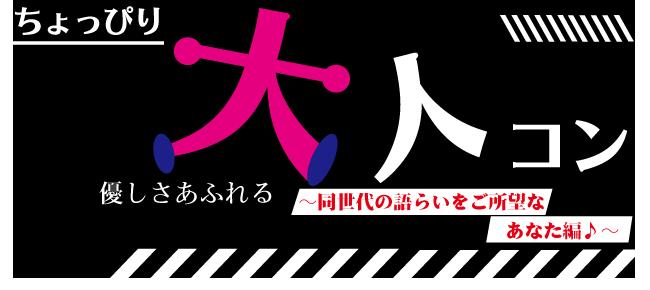 【10/22日】★熊本★大人の真剣恋活【30代中心】気軽に出逢えるから友活・恋活自然とできちゃう🎵恋活コン