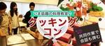 【赤坂のプチ街コン】DATE株式会社主催 2017年10月22日