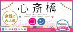 【心斎橋のプチ街コン】街コンジャパン主催 2017年9月29日