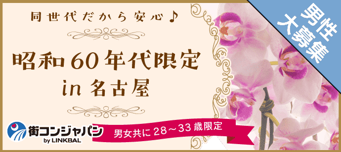 昭和60年代限定☆in名古屋_男女共に28~33歳限定☆11月26日(日)~街コンジャパン主催~