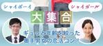 【静岡のプチ街コン】DATE株式会社主催 2017年10月29日