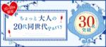 【名駅の恋活パーティー】街コンジャパン主催 2017年11月25日