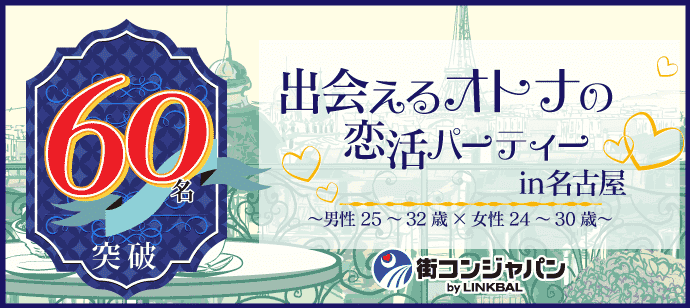 【愛知県名駅の恋活パーティー】街コンジャパン主催 2017年11月18日