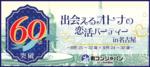 【名駅の恋活パーティー】街コンジャパン主催 2017年11月18日