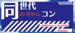 【長崎のプチ街コン】T's agency主催 2017年10月7日