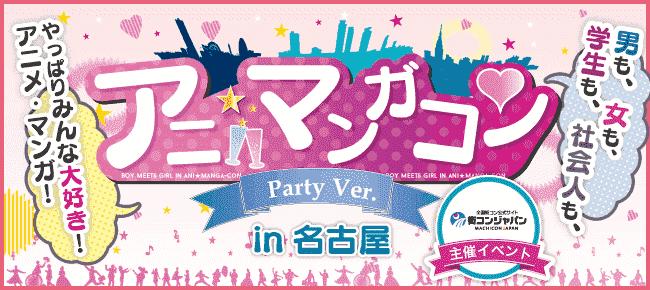 【名駅の恋活パーティー】街コンジャパン主催 2017年10月1日