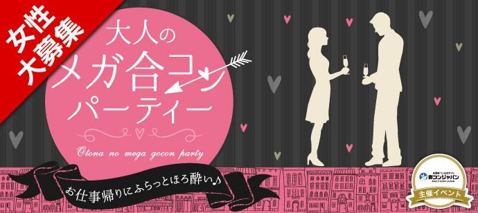 【天神の恋活パーティー】街コンジャパン主催 2017年11月2日