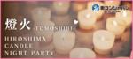 【八丁堀・紙屋町の恋活パーティー】街コンジャパン主催 2017年10月13日