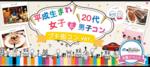【梅田のプチ街コン】街コンジャパン主催 2017年11月18日