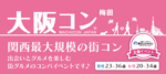 【梅田の街コン】街コンジャパン主催 2017年11月12日