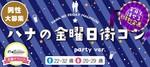 【天神の恋活パーティー】街コンジャパン主催 2017年11月24日