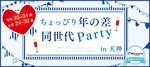 【天神のプチ街コン】街コンジャパン主催 2017年11月23日
