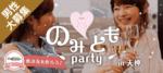 【天神の恋活パーティー】街コンジャパン主催 2017年11月23日