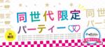 【梅田の恋活パーティー】街コンジャパン主催 2017年11月19日