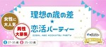 【梅田の恋活パーティー】街コンジャパン主催 2017年11月23日