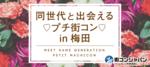 【梅田のプチ街コン】街コンジャパン主催 2017年11月25日
