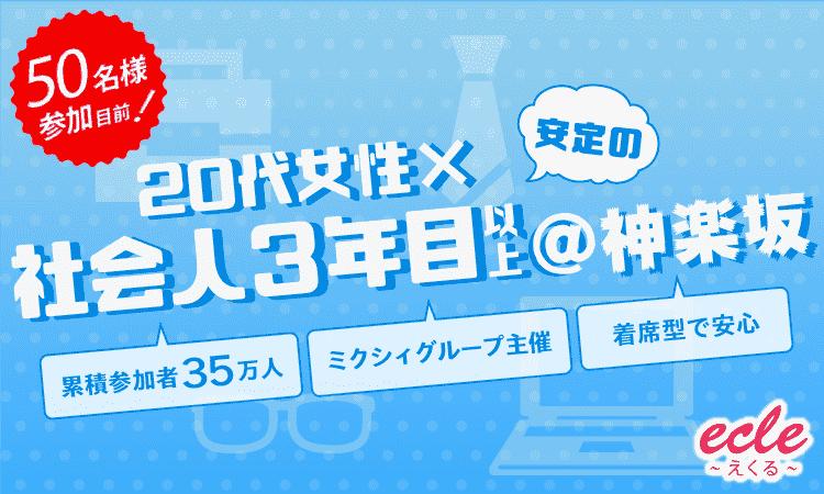 【東京都神楽坂の街コン】えくる主催 2017年10月9日