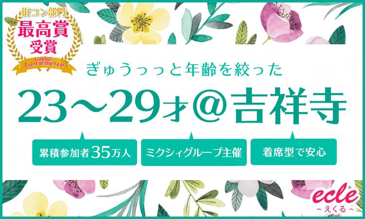 【東京都吉祥寺の街コン】えくる主催 2017年10月9日