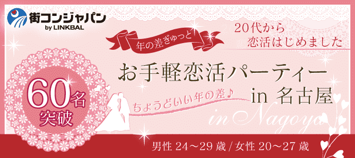 【愛知県栄の恋活パーティー】街コンジャパン主催 2017年10月14日
